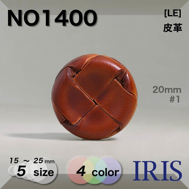 NO1400 皮革 その他ボタン  5サイズ4色展開