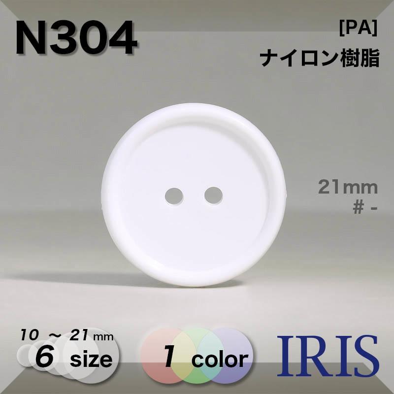N304 ナイロン樹脂 表穴2つ穴ボタン  6サイズ1色展開