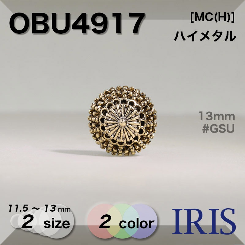 OBU4917 ハイメタル 半丸カン足ボタン  2サイズ2色展開