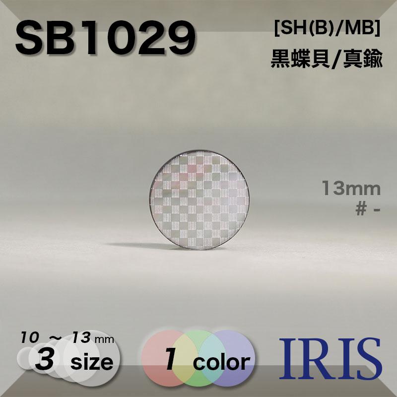 SB1029 黒蝶貝/真鍮 丸カン足ボタン  3サイズ1色展開