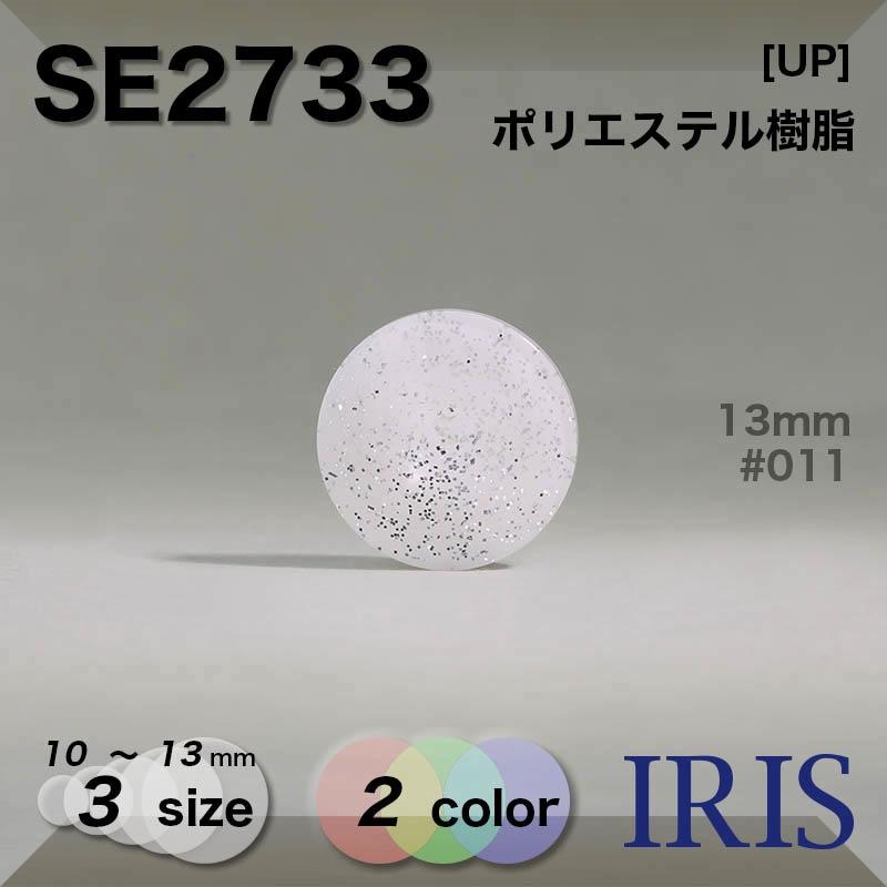 SE2733 ポリエステル樹脂 トンネル足ボタン  3サイズ2色展開