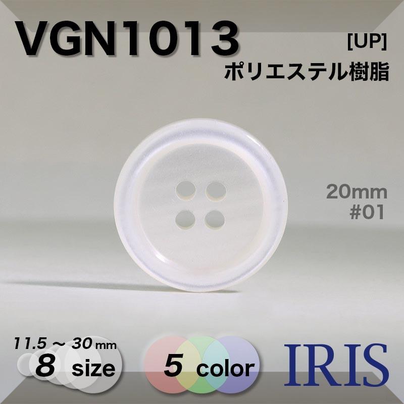 VGN1013 ポリエステル樹脂 表穴4つ穴ボタン  8サイズ5色展開