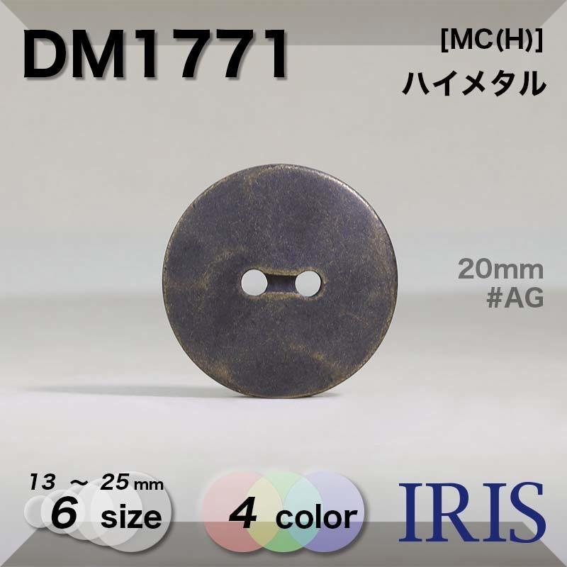 DM1771 ハイメタル 表穴2つ穴ボタン  6サイズ4色展開