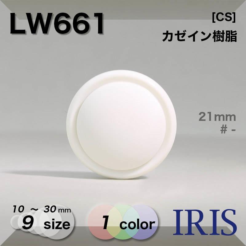 LW661 カゼイン樹脂 トンネル足ボタン  9サイズ1色展開
