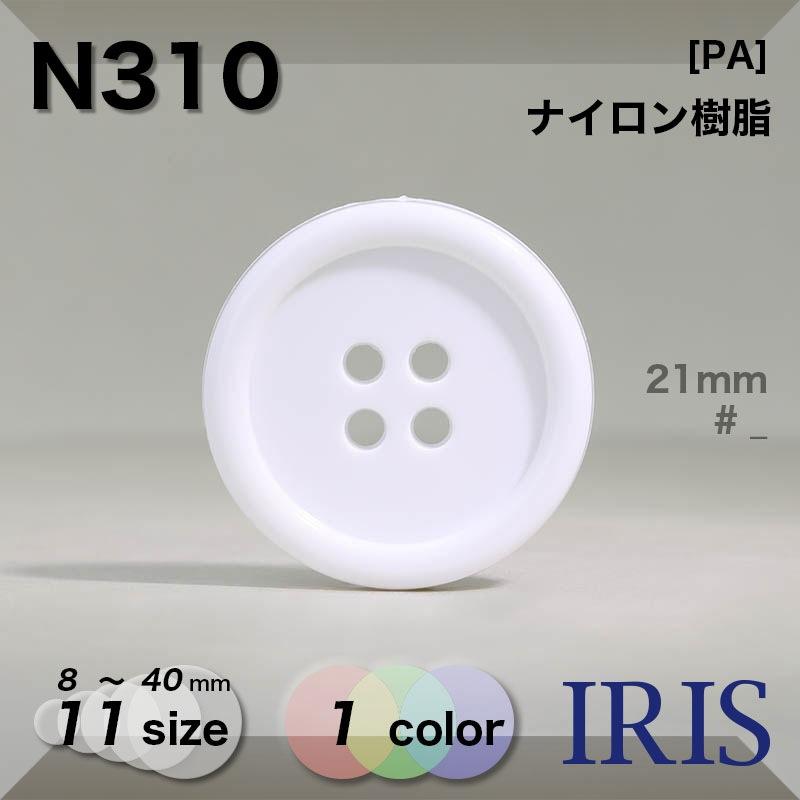 N310 ナイロン樹脂 表穴4つ穴ボタン  11サイズ1色展開