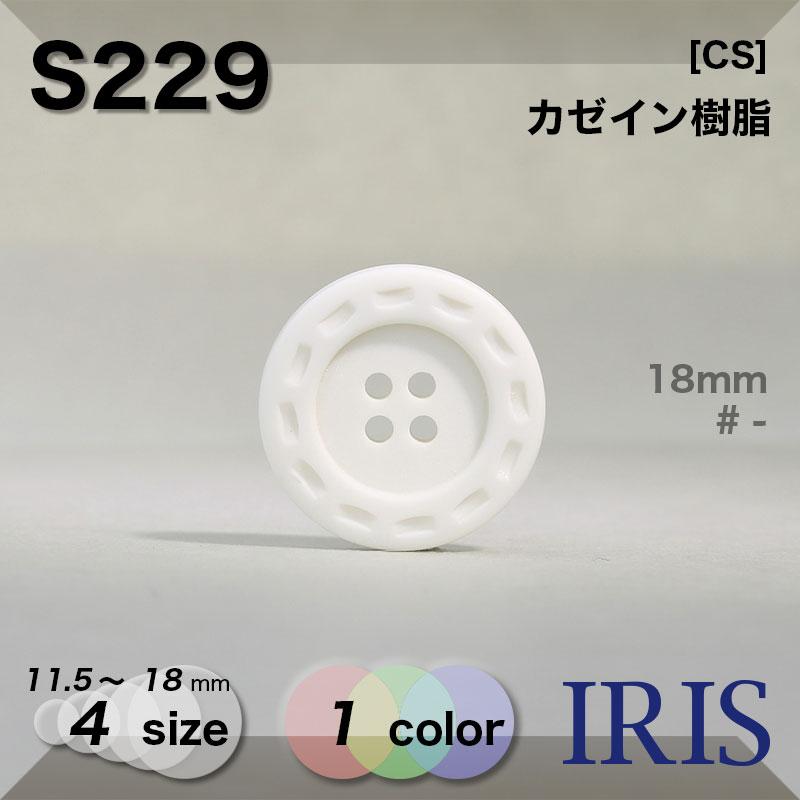 S229 カゼイン樹脂 表穴4つ穴ボタン  4サイズ1色展開