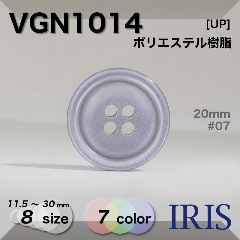 VGN1014 ポリエステル樹脂 表穴4つ穴ボタン  8サイズ7色展開