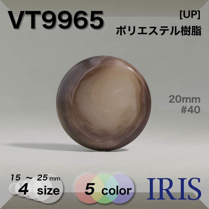 VT9965 ポリエステル樹脂 トンネル足ボタン  4サイズ5色展開