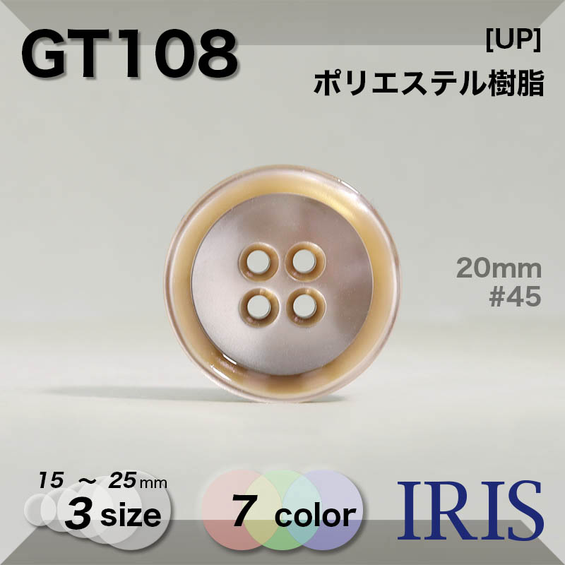 GT108 ポリエステル樹脂 表穴4つ穴ボタン  3サイズ7色展開