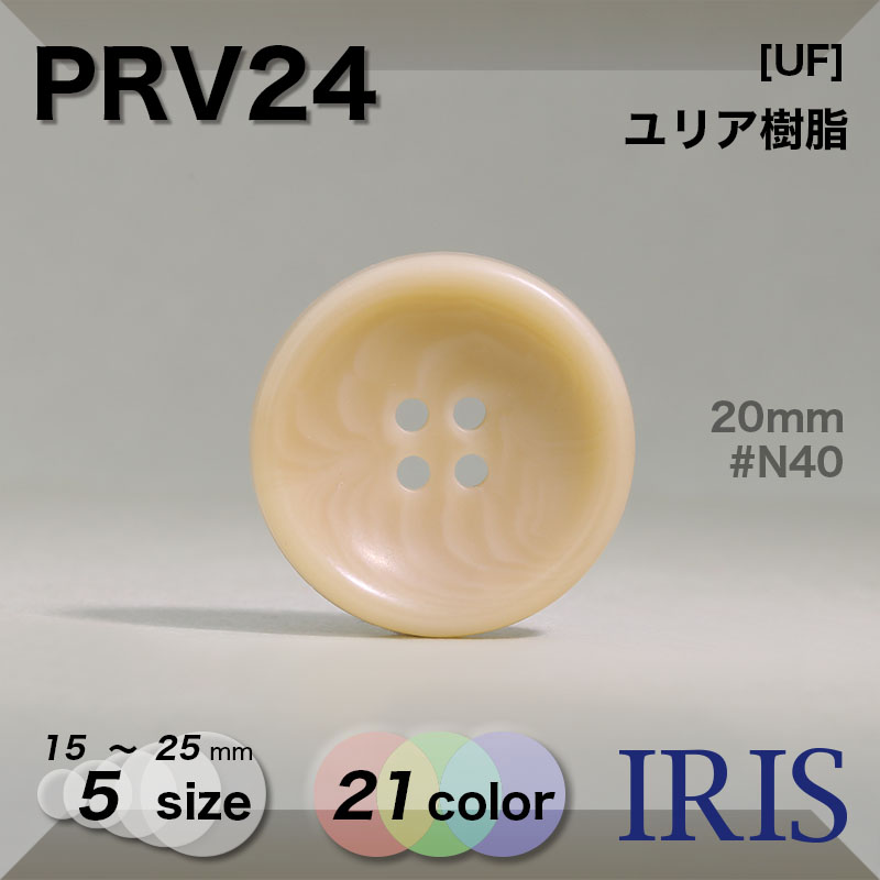 PRV24 ユリア樹脂 表穴4つ穴ボタン  5サイズ21色展開