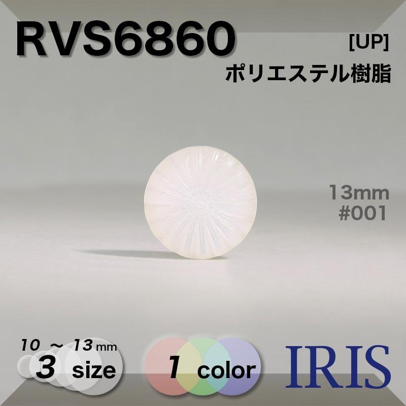 RVS6860 ポリエステル樹脂 トンネル足ボタン  3サイズ1色展開
