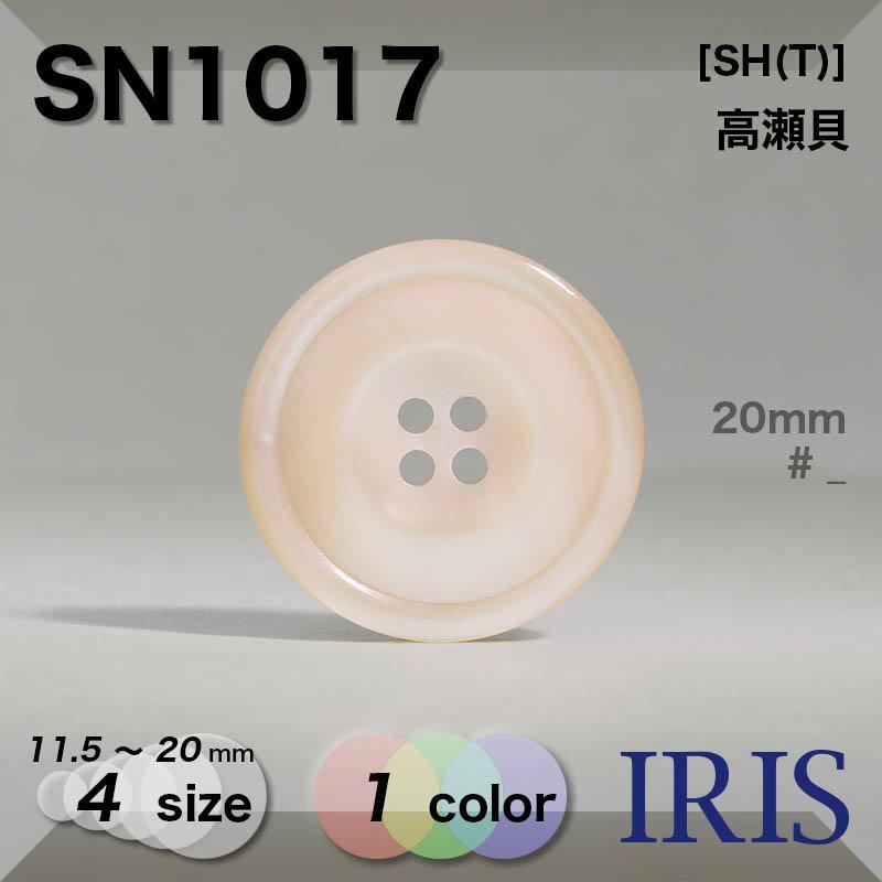 SN1017 高瀬貝 表穴4つ穴ボタン  4サイズ1色展開