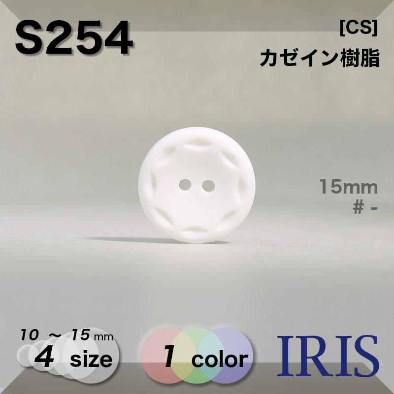 S254 カゼイン樹脂 表穴2つ穴ボタン  4サイズ1色展開