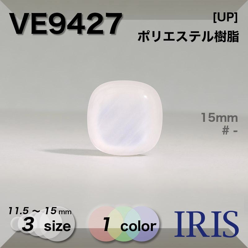VE9427 ポリエステル樹脂 トンネル足ボタン  3サイズ1色展開