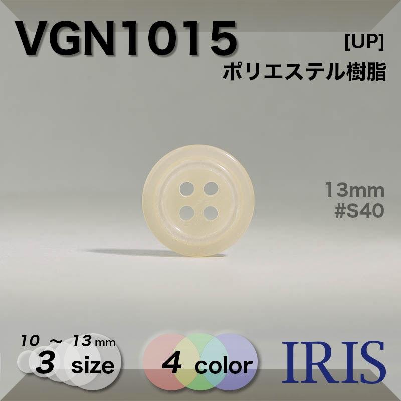 VGN1015 ポリエステル樹脂 表穴4つ穴ボタン  3サイズ4色展開
