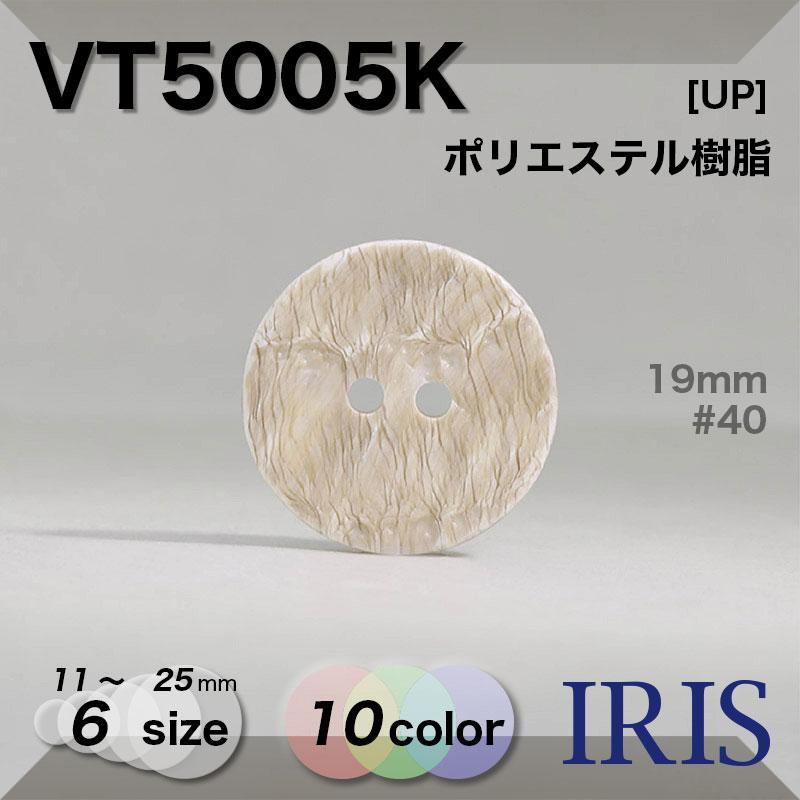 VT5005K ポリエステル樹脂 表穴2つ穴ボタン  6サイズ10色展開