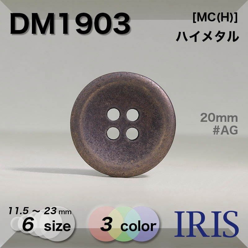 DM1903 ハイメタル 表穴4つ穴ボタン  6サイズ3色展開