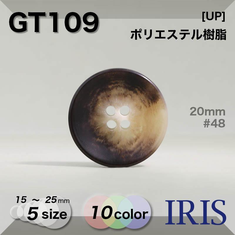 GT109 ポリエステル樹脂 表穴4つ穴ボタン  5サイズ10色展開
