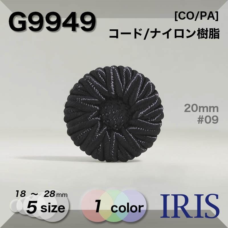 G9949 コード/ナイロン樹脂 トンネル足ボタン  5サイズ1色展開