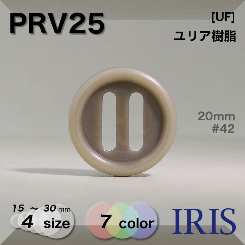 PRV25 ユリア樹脂 パラシュートボタンボタン  4サイズ7色展開