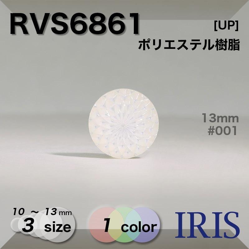 RVS6861 ポリエステル樹脂 トンネル足ボタン  3サイズ1色展開