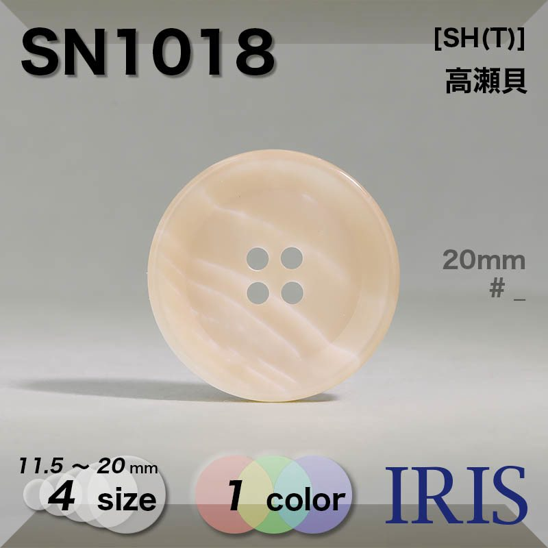 SN1018 高瀬貝 表穴4つ穴ボタン  4サイズ1色展開