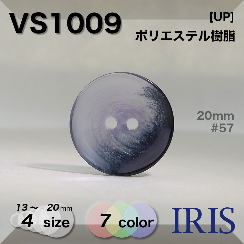 VS1009 ポリエステル樹脂 表穴2つ穴ボタン  4サイズ7色展開