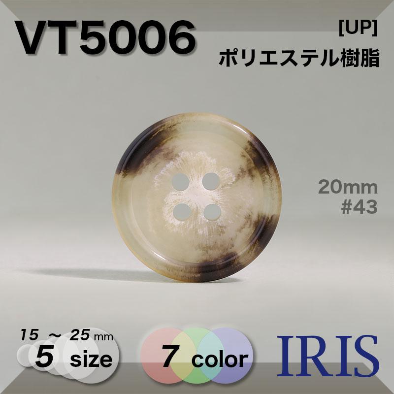 VT5006 ポリエステル樹脂 表穴4つ穴ボタン  5サイズ7色展開