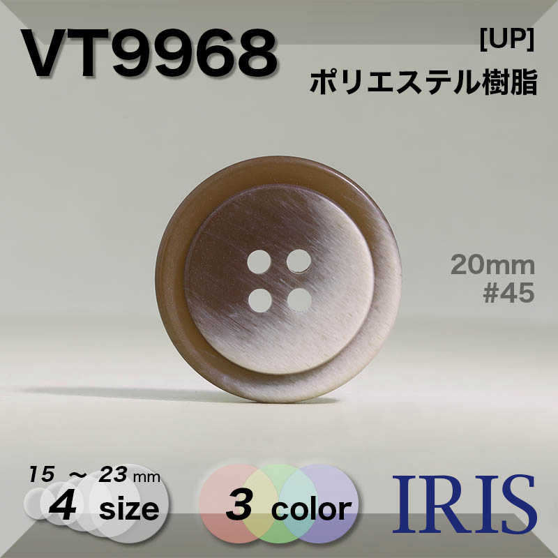 VT9968 ポリエステル樹脂 表穴4つ穴ボタン  4サイズ3色展開