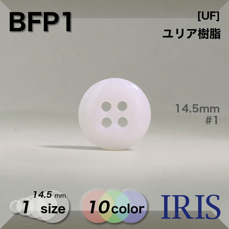 BFP1 ユリア樹脂 表穴4つ穴ボタン  1サイズ10色展開