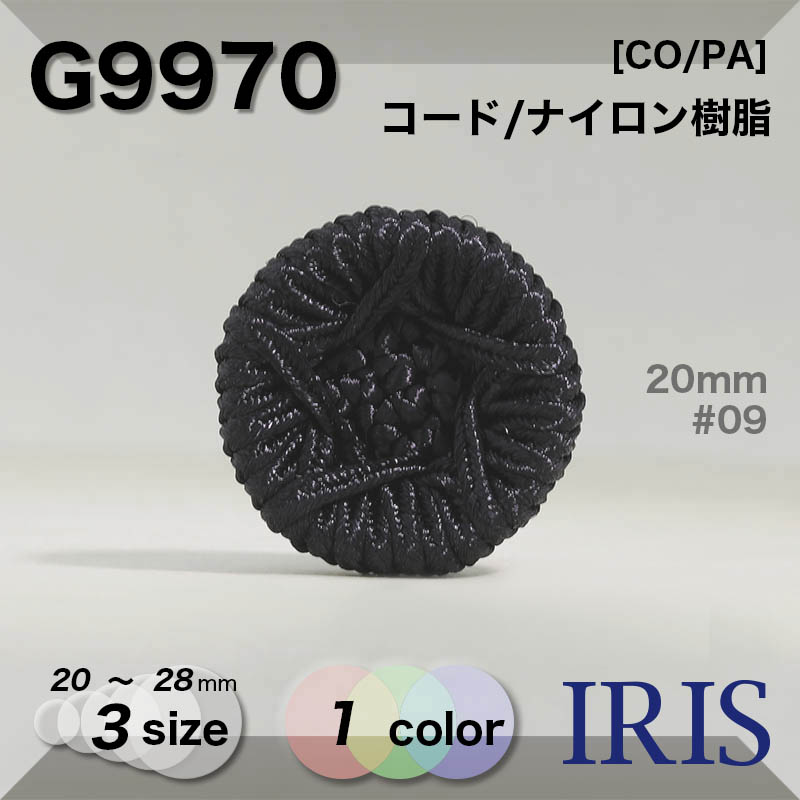 G9970 コード/ナイロン樹脂 トンネル足ボタン  3サイズ1色展開