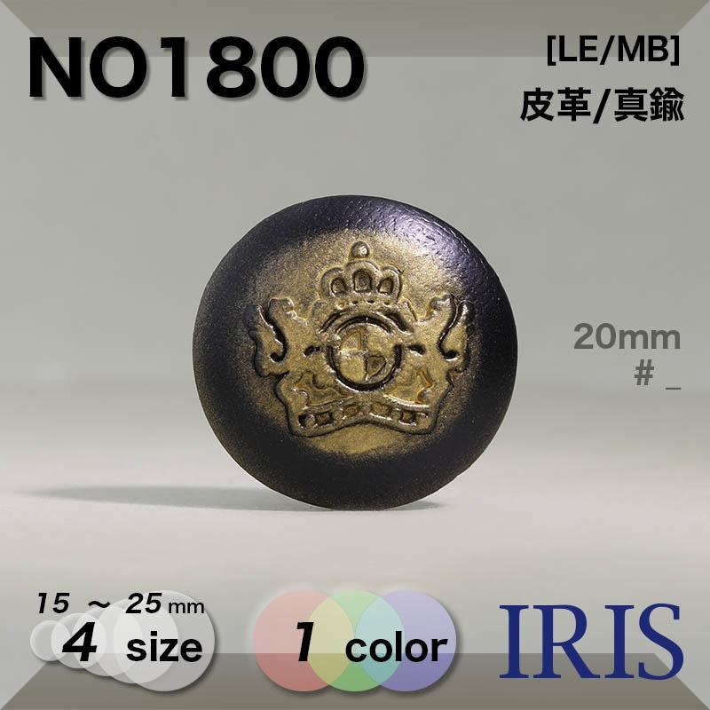 NO1800 皮革/真鍮 丸カン足ボタン  4サイズ1色展開