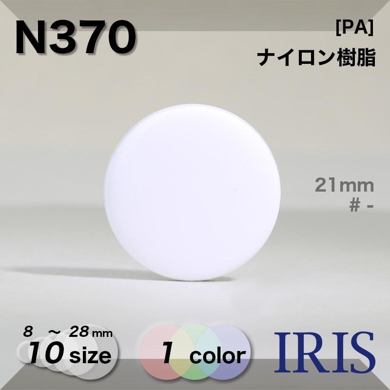 N370 ナイロン樹脂 角足ボタン  10サイズ1色展開