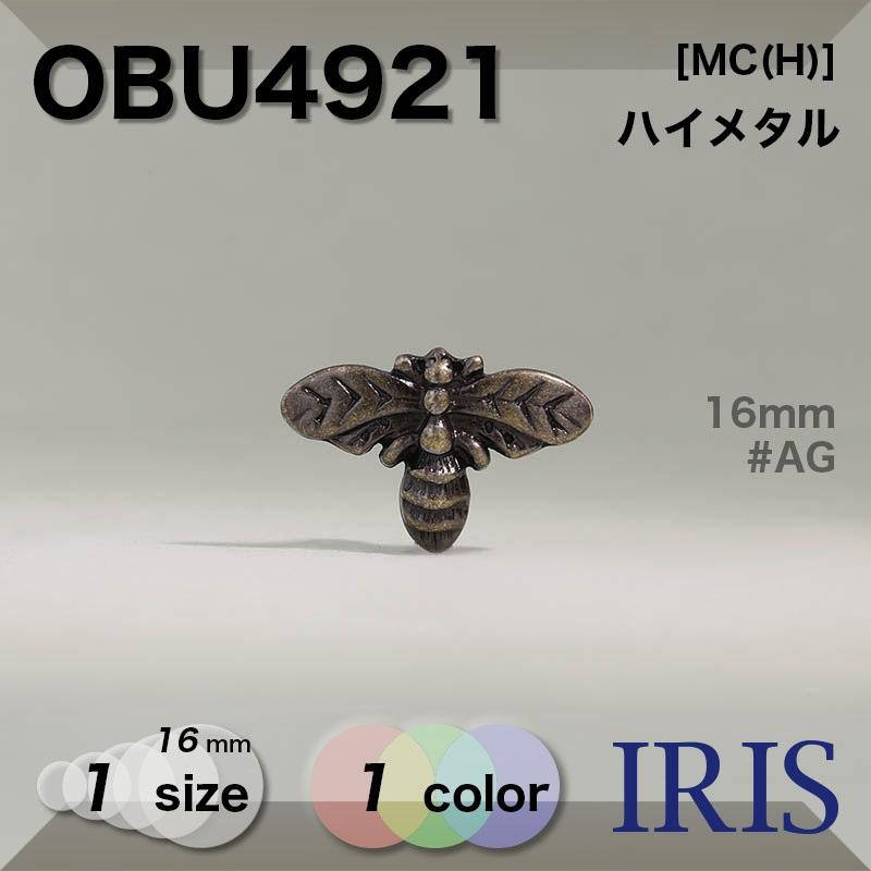 OBU4921 ハイメタル 半丸カン足ボタン  1サイズ1色展開