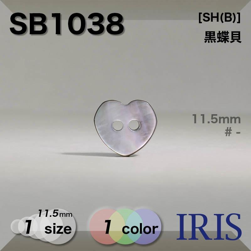 SB1038 黒蝶貝 表穴2つ穴ボタン  1サイズ1色展開