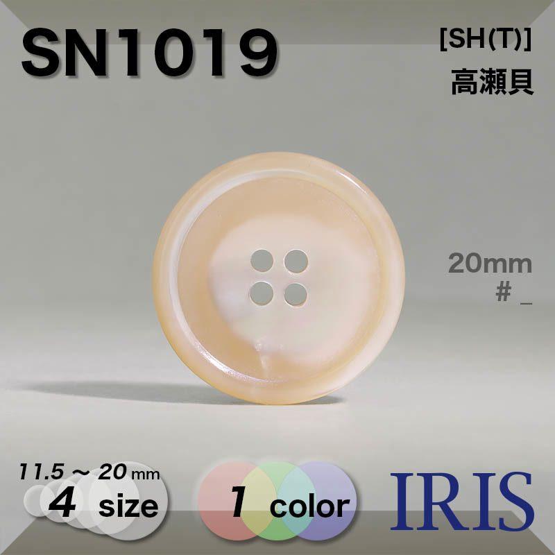 SN1019 高瀬貝 表穴4つ穴ボタン  4サイズ1色展開