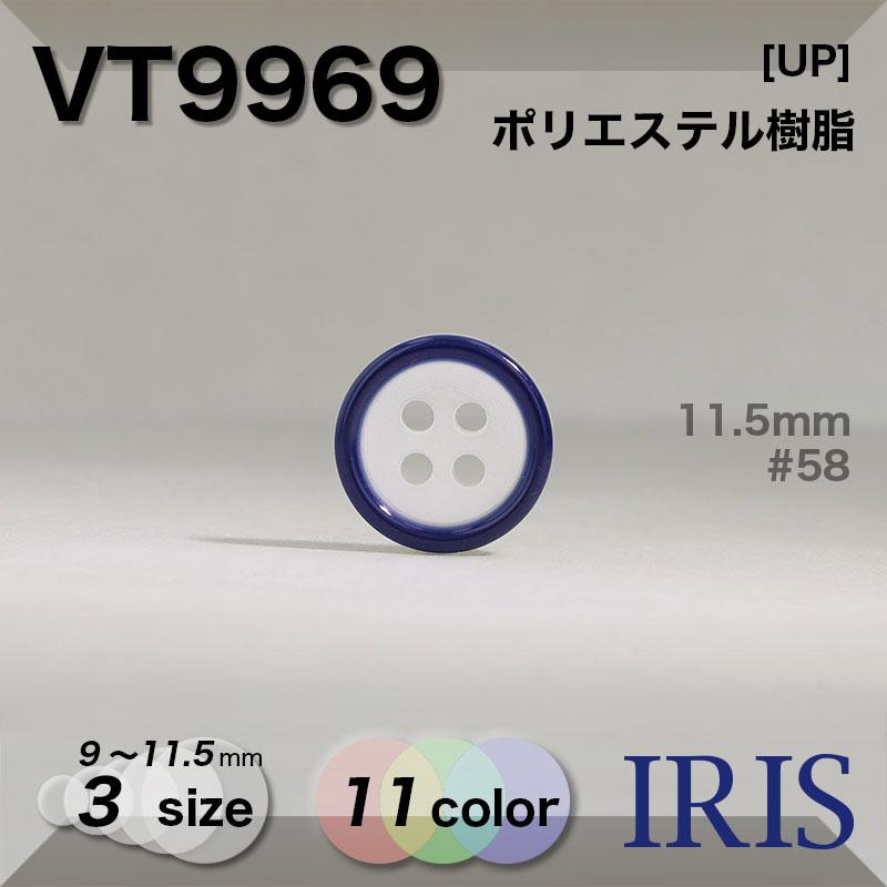 VT9969 ポリエステル樹脂 表穴4つ穴ボタン  3サイズ11色展開
