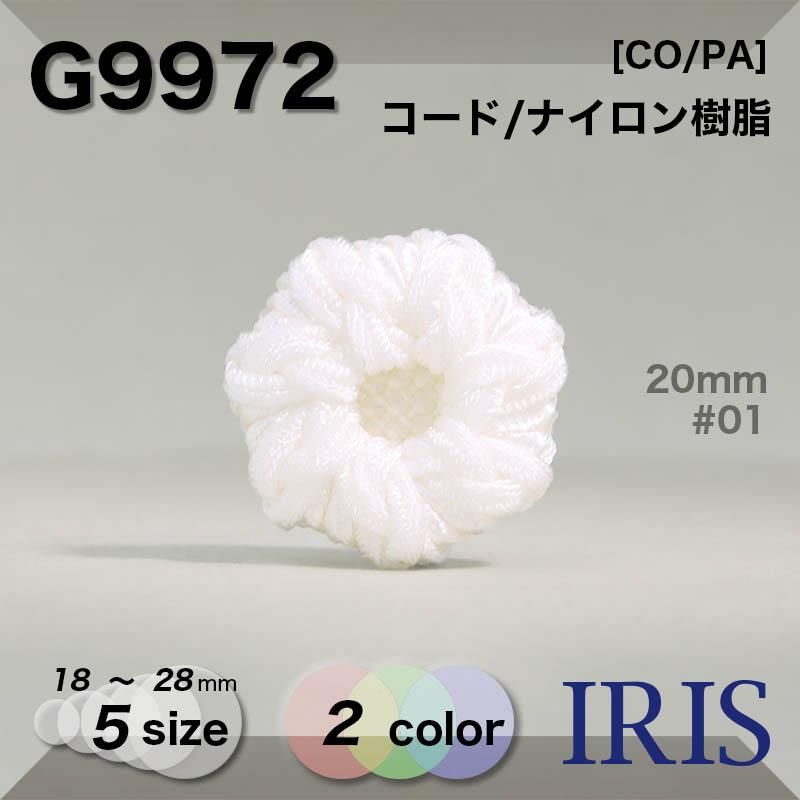 G9972 コード/ナイロン樹脂 トンネル足ボタン  5サイズ2色展開