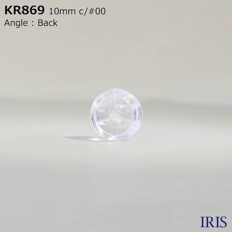 KR869 アクリル樹脂 トンネル足ボタン  1サイズ1色展開