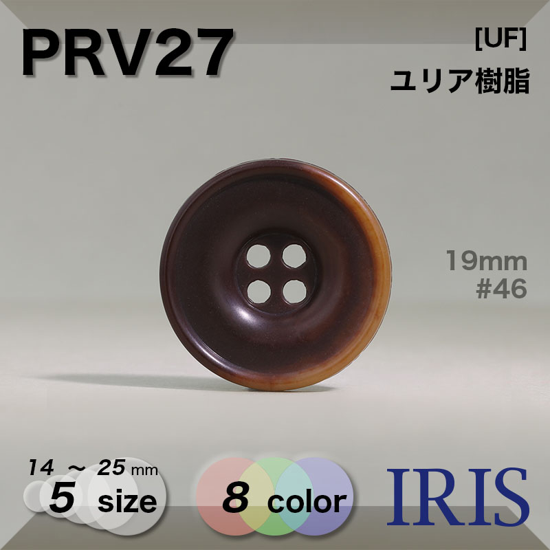 PRV27 ユリア樹脂 表穴4つ穴ボタン  5サイズ8色展開
