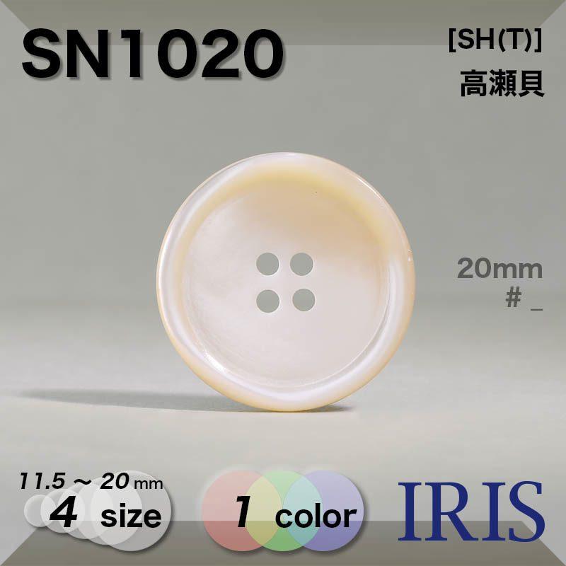 SN1020 高瀬貝 表穴4つ穴ボタン  4サイズ1色展開
