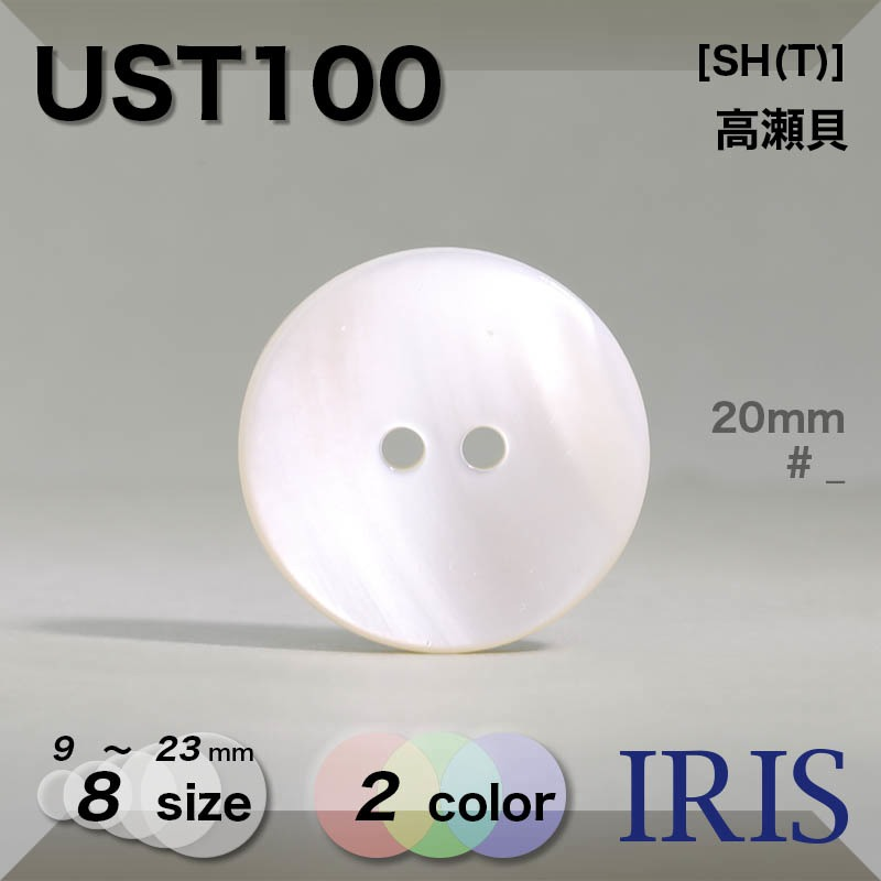 UST100 高瀬貝 表穴2つ穴ボタン  8サイズ1色展開