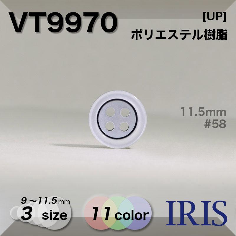 VT9970 ポリエステル樹脂 表穴4つ穴ボタン  3サイズ11色展開