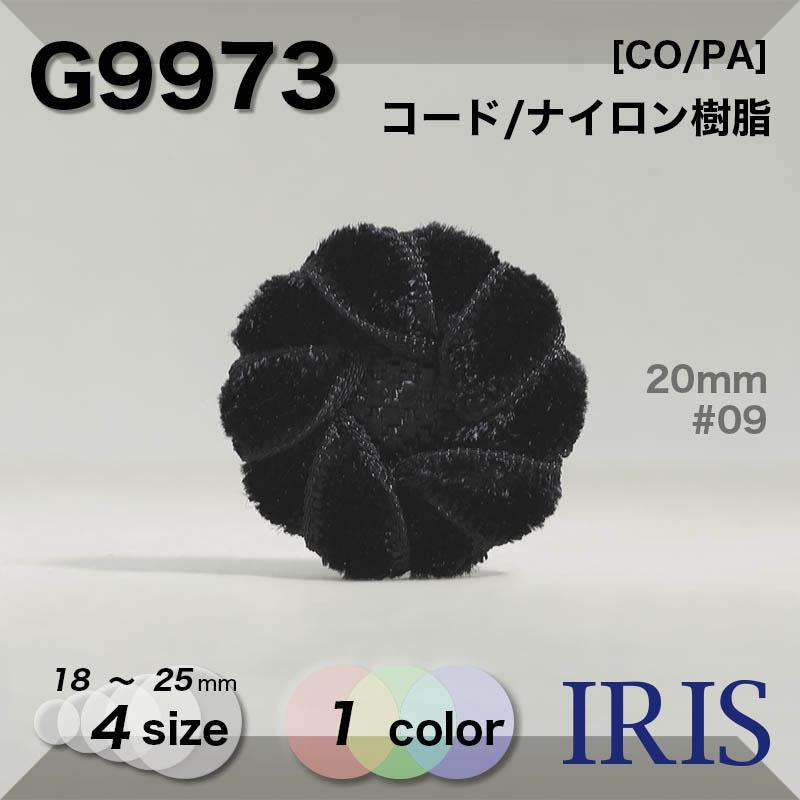 G9973 コード/ナイロン樹脂 トンネル足ボタン  4サイズ1色展開