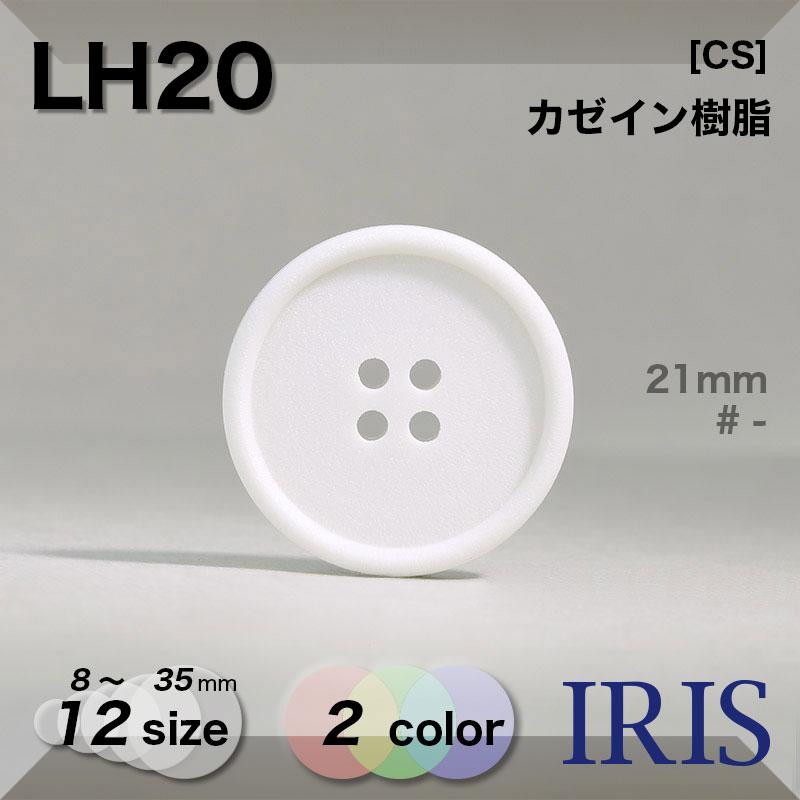 LH20 カゼイン樹脂 表穴4つ穴ボタン  12サイズ2色展開