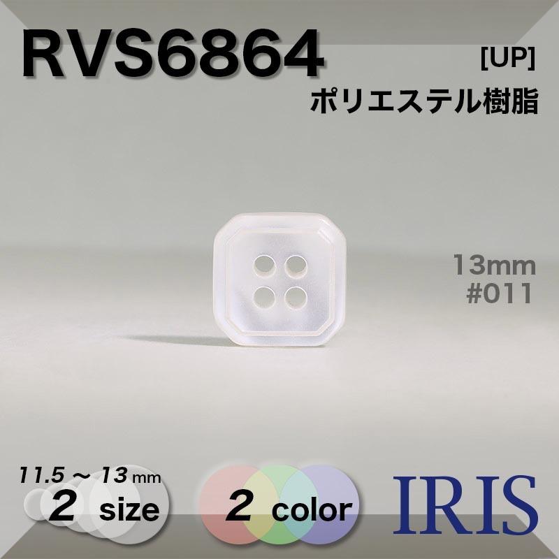 RVS6864 ポリエステル樹脂 表穴4つ穴ボタン  2サイズ2色展開