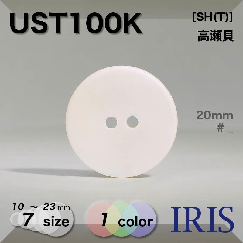 UST100K 高瀬貝 表穴2つ穴ボタン  7サイズ1色展開