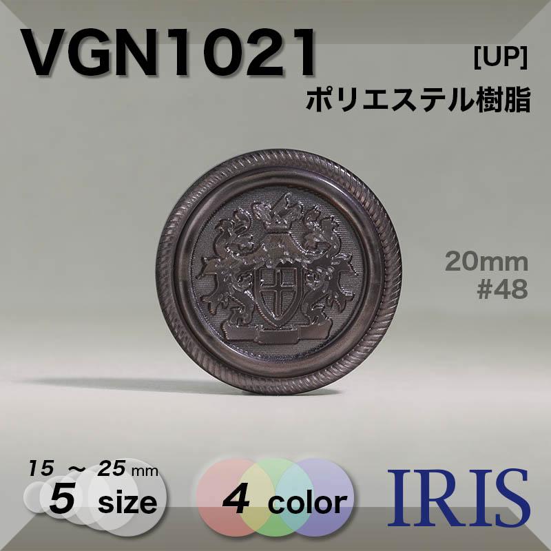 VGN1021 ポリエステル樹脂 角足ボタン  5サイズ4色展開