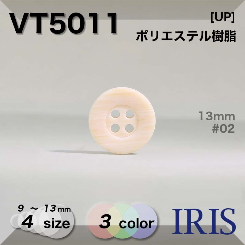 VT5011 ポリエステル樹脂 表穴4つ穴ボタン  4サイズ3色展開