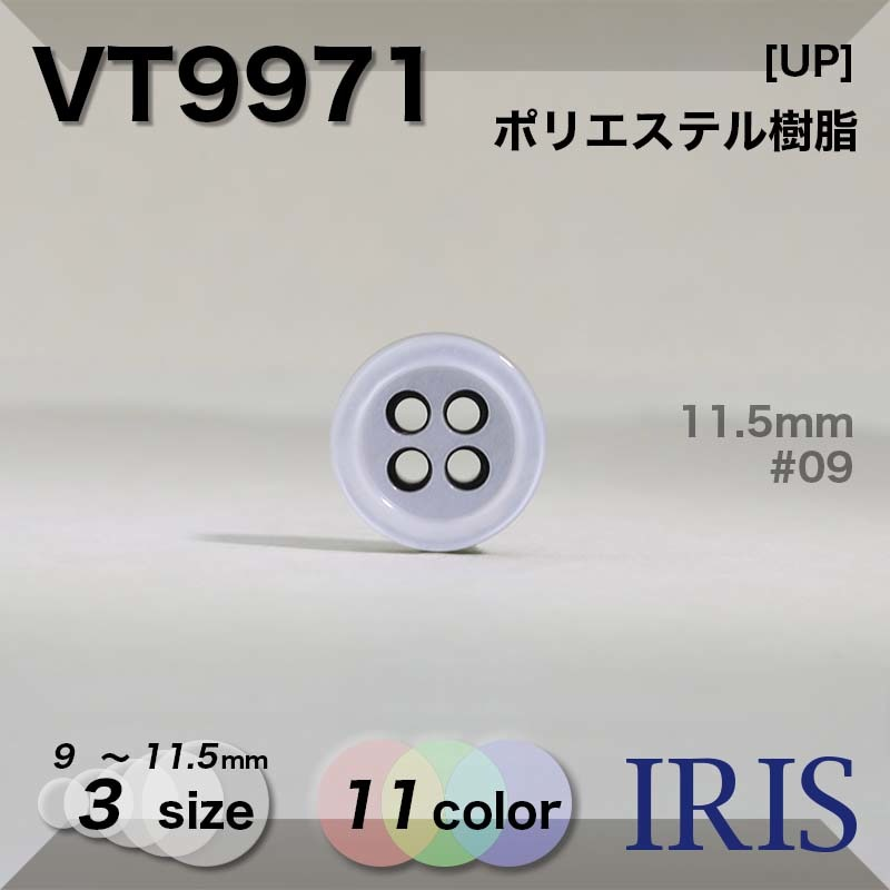 VT9971 ポリエステル樹脂 表穴4つ穴ボタン  3サイズ11色展開